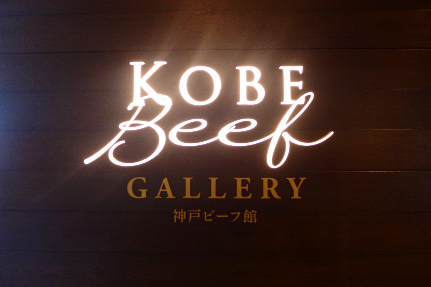 Kobe Japan travel; What to do in Kobe Japan; What to see in Kobe Japan; D.I.Y. Japan itinerary